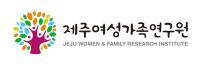 로고-제주여성가족연구원