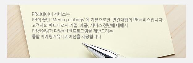 PR retainers s2