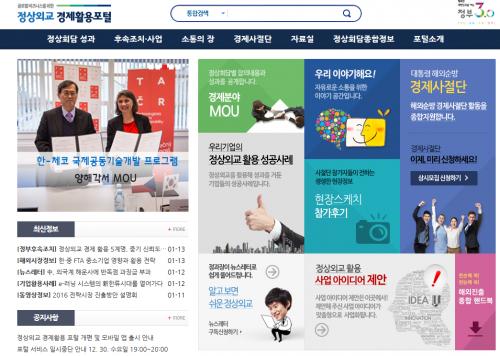 정상외교홈페이지