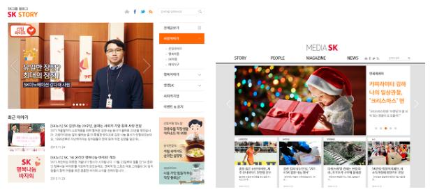 (좌) 이전 SK 티스토리 블로그 'SK STORY' ,  (우)  최근 SK 워드프레스 블로그 'MEDIA SK