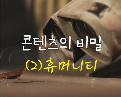 contents_secret_인간성