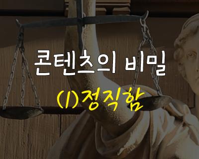 contents_secret_정직함