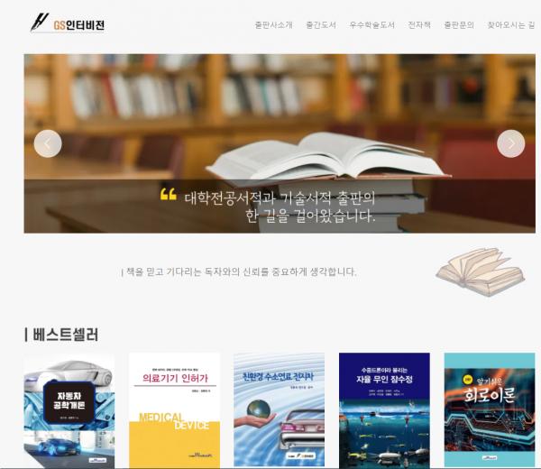 인터비전 홈페이지 화면