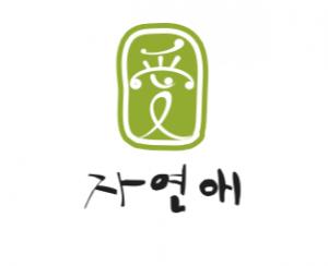 자연애 logo2